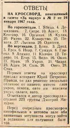 xword 1967_01_24 otvety.jpg