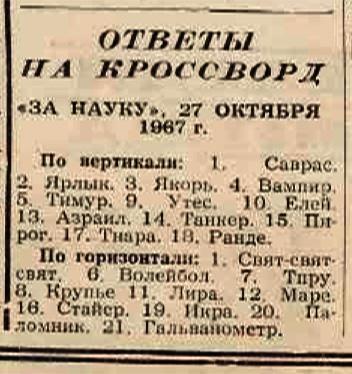 xword 1967_10_27 otvety.jpg