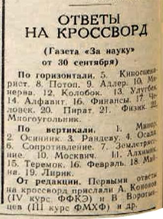 xword 1966_09_30 otv.jpg
