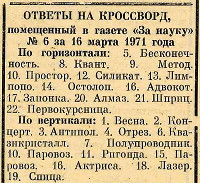 xword 1971_03_16 otv.jpg