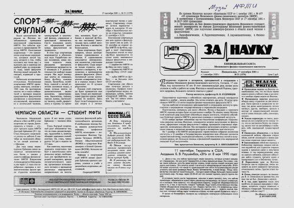 20 лет назад - газета МФТИ