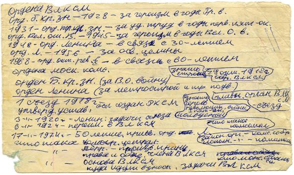 Шпаргалка к вступлению в ВЛКСМ (1978)
