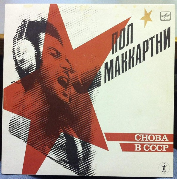 В этот день 31 год назад вышел альбом Пола Маккартни CHOBA B CCCP