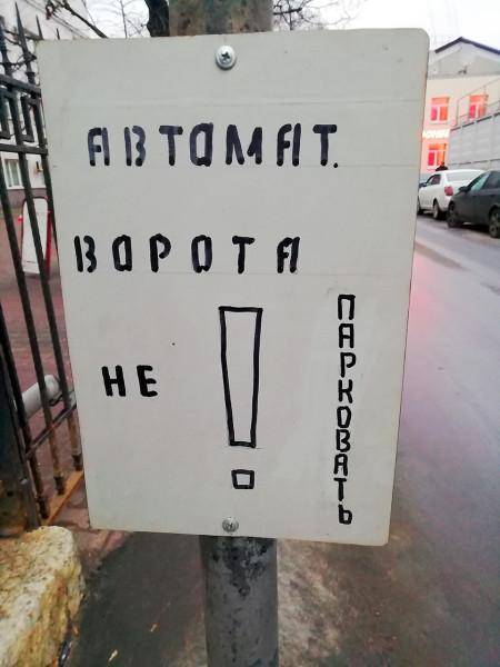 Ворота не парковать. Ничто не остановит бег