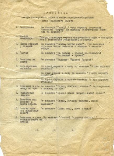 Программа смотра пионерского строя и песни