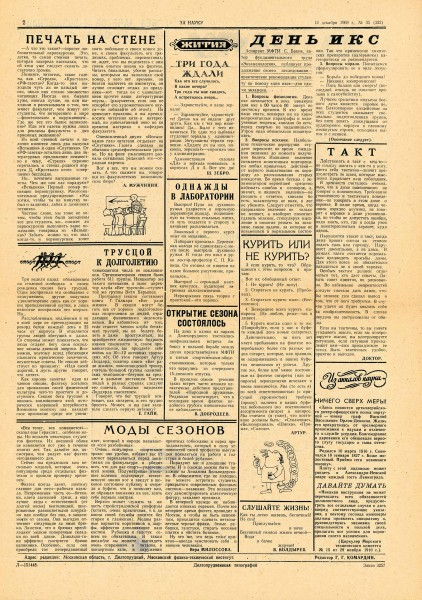 Чем дышали студенты 50 лет назад - газета За Науку