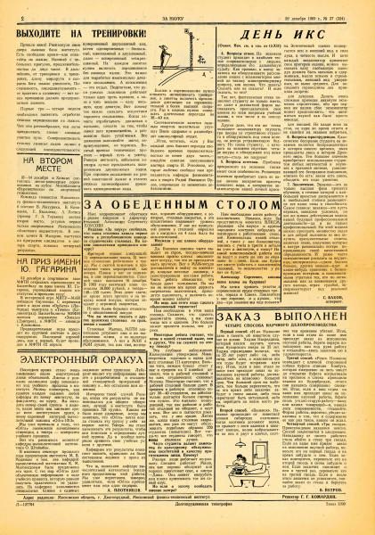 Ровно 50 лет назад - две стороны газеты МФТИ За Науку