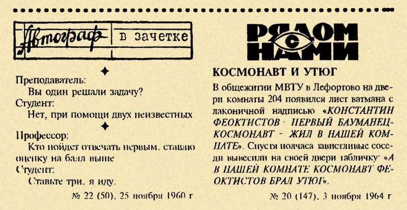 Из книги Занаучный юмор - 60-е годы zanauchny yumor 011.jpg