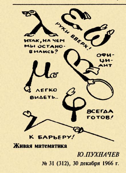 Из книги Занаучный юмор - 60-е годы zanauchny yumor 016.jpg