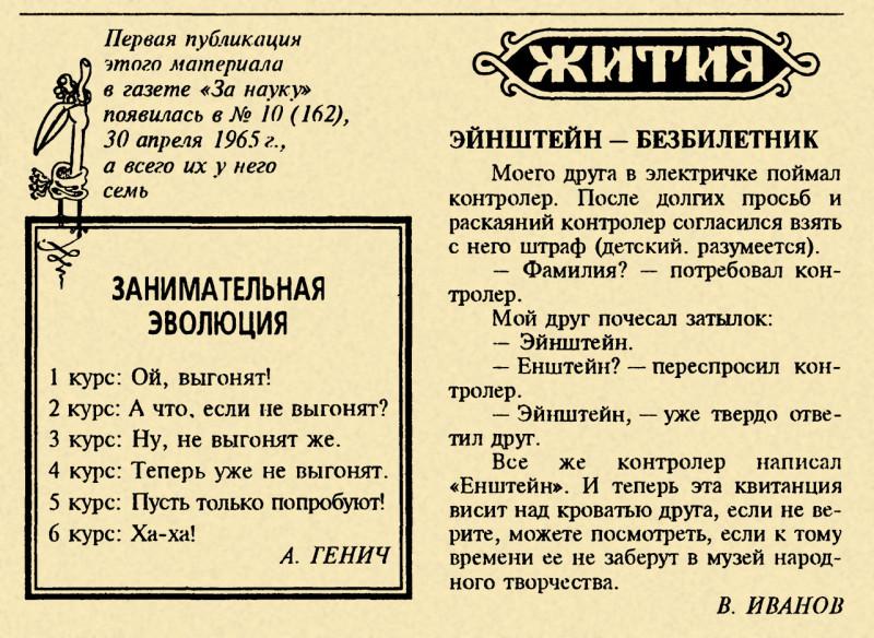 Из книги Занаучный юмор - 60-е годы zanauchny yumor 022.jpg