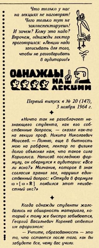 Из книги Занаучный юмор - 60-е годы