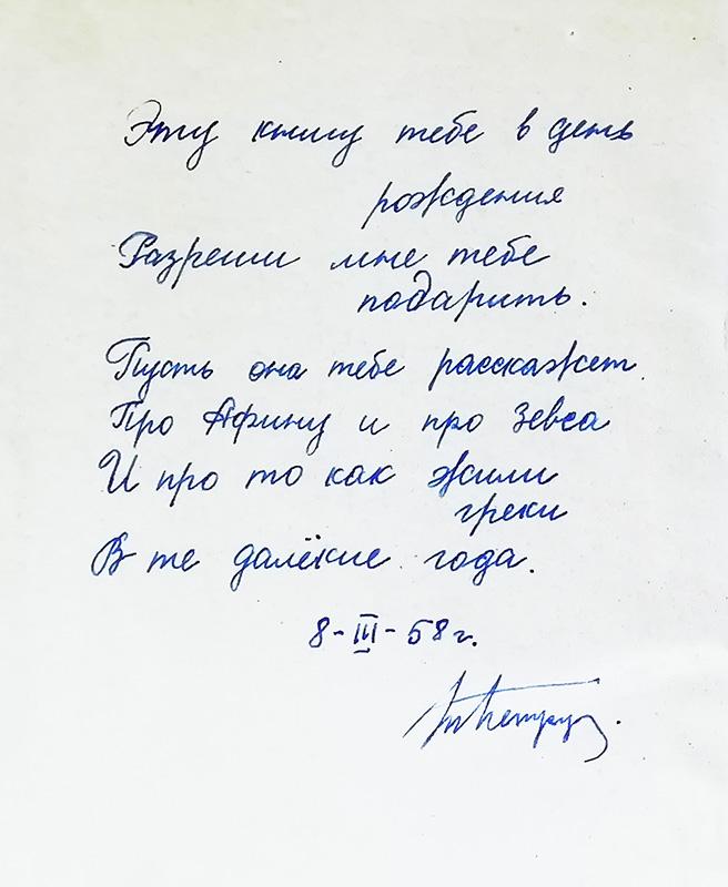 Книга с дарственной надписью ко дню рождения