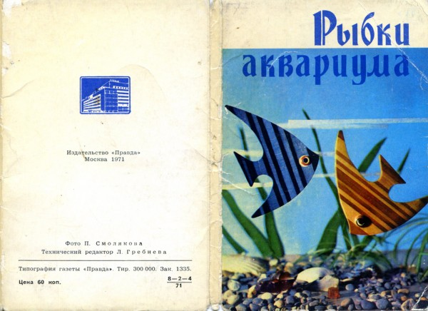 Аквариумные рыбки, серия открыток (ч.1)