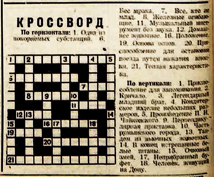 xword 1969_04_01.jpg