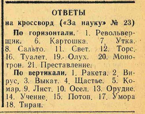 xword 1969_09_01 otvety.jpg