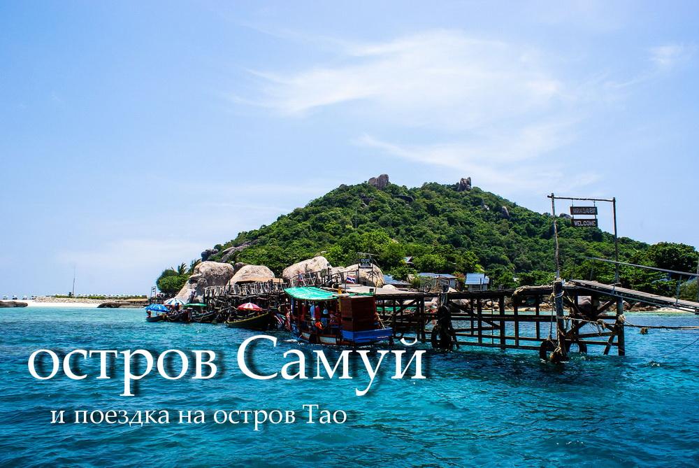 таиланд остров самуи фото