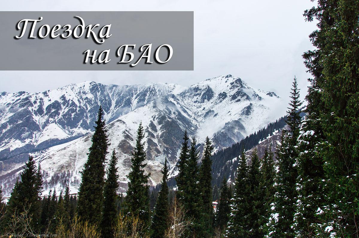 Поездка на Большое Алматинское озеро.