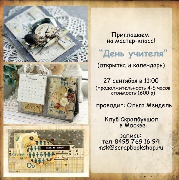 Мастер класс открытка для учителей
