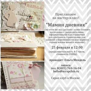 mamin-dnevnik-mk-1-e1422456366504