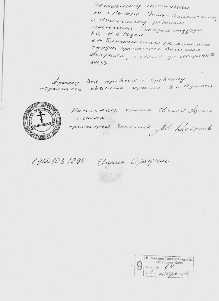 potryasov_gosstroi