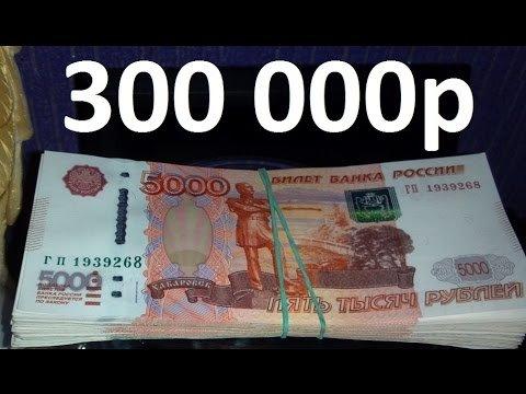 300.000 в месяц - обратная связь!