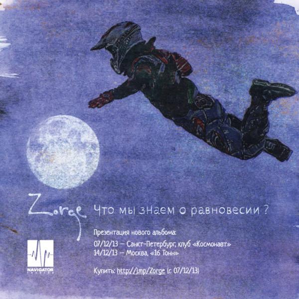 ZorgeFlyer-1