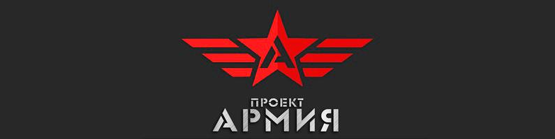 Проект «Армия»