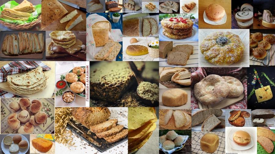 Хлеб, булочки, лепешки