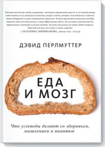 Еда и мозг 1