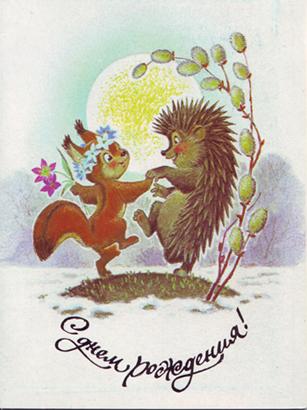 Редкие открытки зарубина 84
