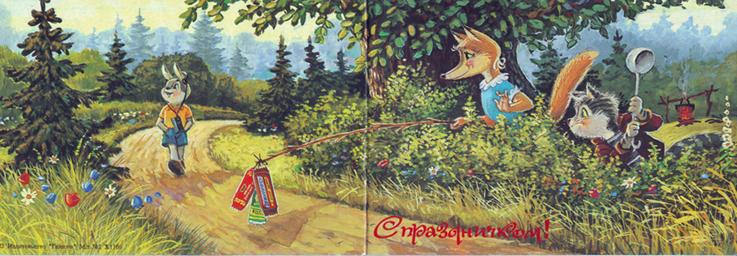Открытки В. Зарубина