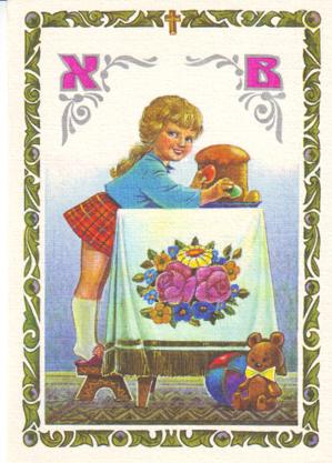 Редкие открытки зарубин