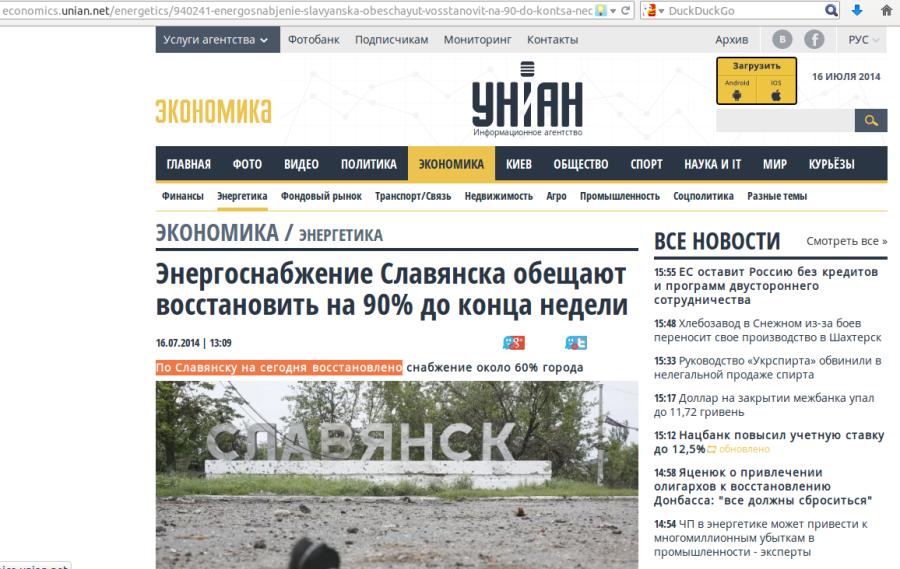 Снимок экрана от 2014-07-16 17:08:21