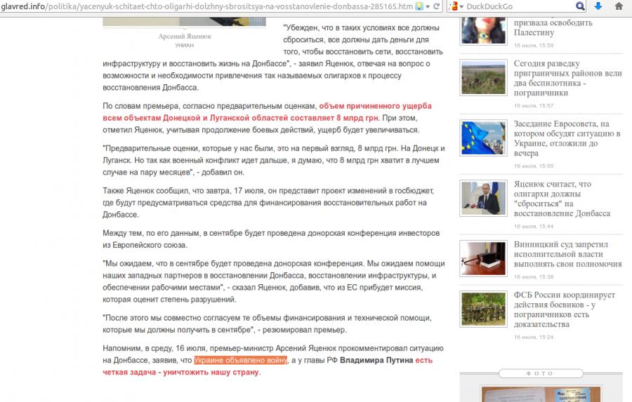 Снимок экрана от 2014-07-16 17:49:42