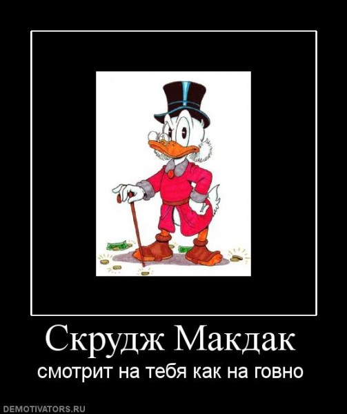 519995_skrudzh-makdak