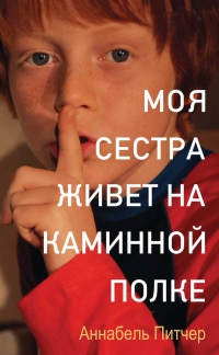 Annabel_Pitcher__Moya_sestra_zhivet_na_kaminnoj_polke
