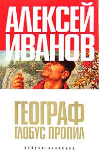 Aleksej_Ivanov__Geograf_globus_propil