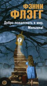 Fenni_Flegg__Dobro_pozhalovat_v_mir_Malyshka