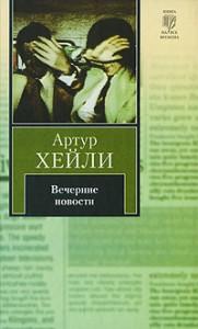 Artur_Hejli__Vechernie_novosti