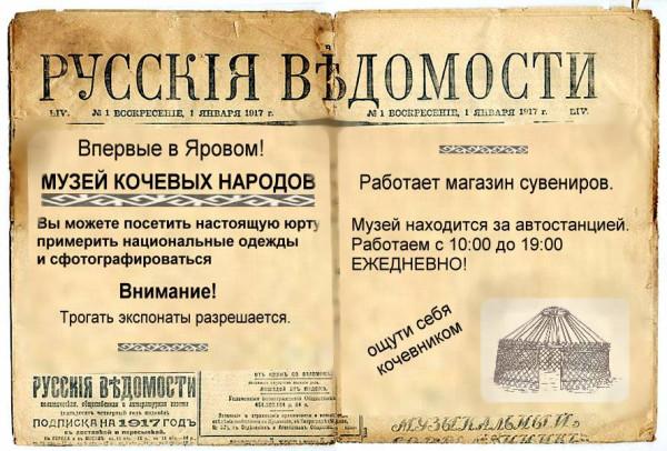 Музей кочевых народов в Яровом, объявление