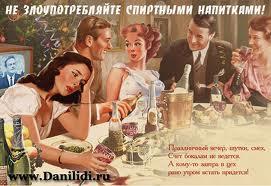 не пить