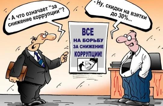 modern_corruption_ru