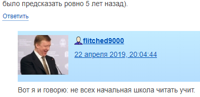 useful_idiot_03