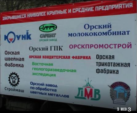 Orsk_01