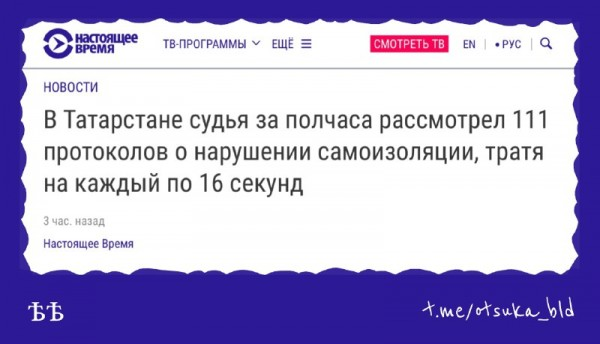 Судья_скорострел