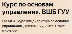 ВошебойкаГУУ