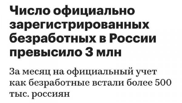 Unemploiment_ru