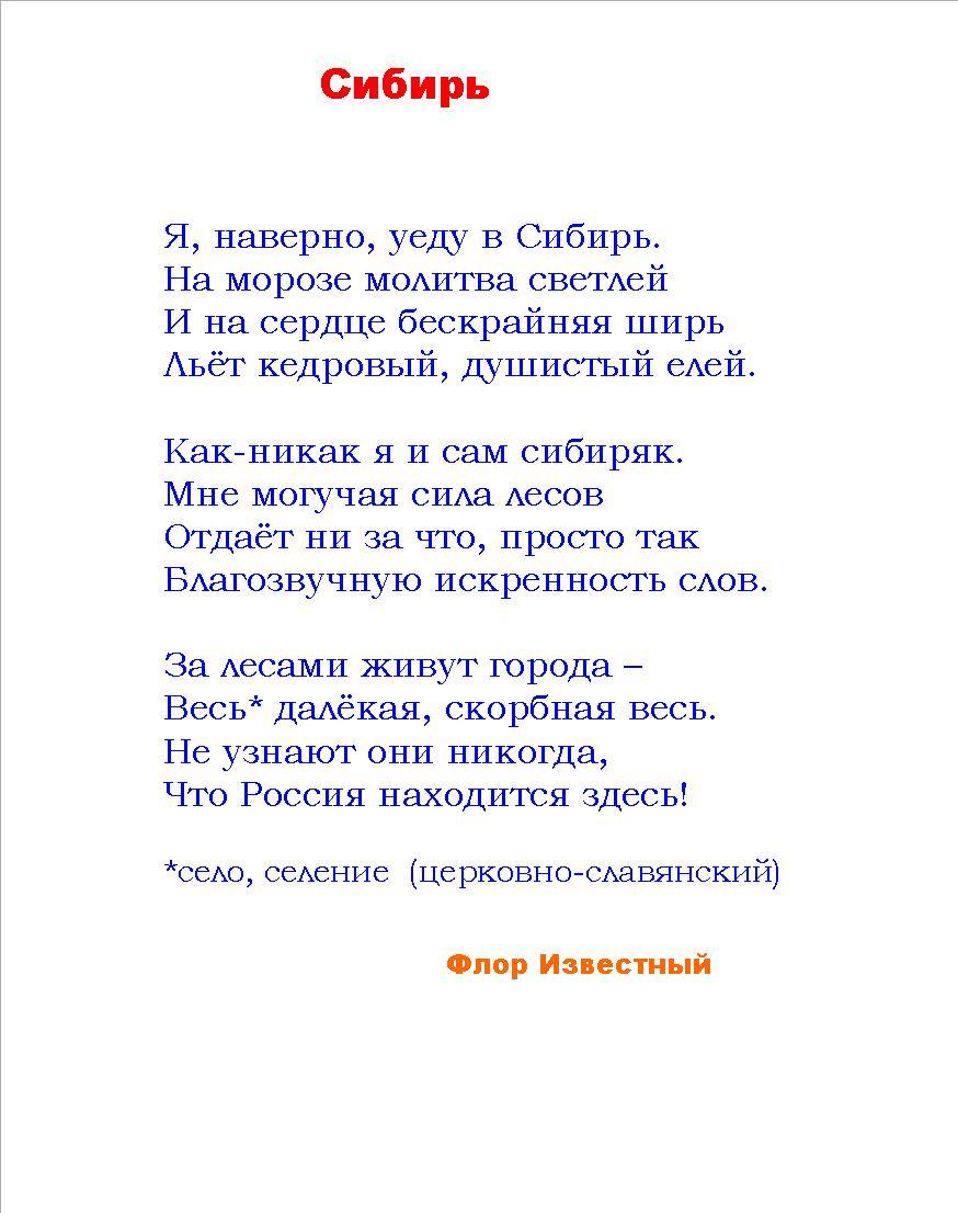стихи о сибиряках здания стекла