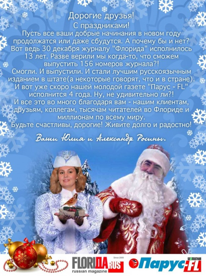 1-NewYear_blast copy-russian