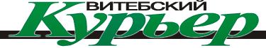 logo Виттебский курьер